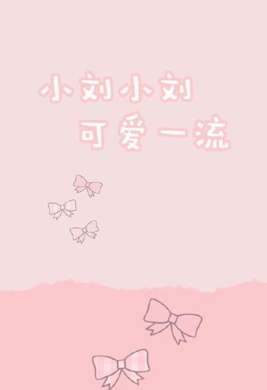 超少女的粉色壁纸带字