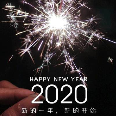 2020年跨年图片唯美带字